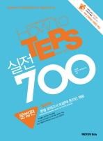 HOW TO TEPS 실전 700 문법편