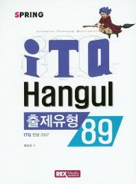 ITQ 한글 2007 (출제유형 89)