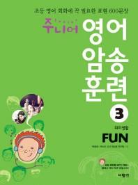 주니어 영어 암송 훈련. 3: Fun(취미생활)