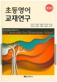 초등영어교재연구
