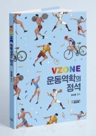 VZONE 운동역학의 정석
