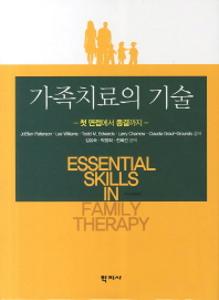 가족치료의 기술. 2/E