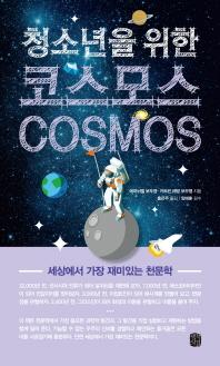 청소년을 위한 코스모스(Cosmos)