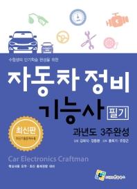 수험생의 단기학습 완성을 위한 자동차정비기능사 필기 과년도 3주완성
