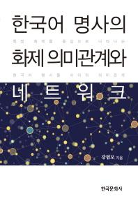 한국어 명사의 화제 의미관계와 네트워크