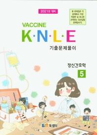 Vaccine KNLE 기출문제풀이. 5: 정신간호학(2021)
