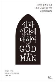 신과 인간에 대하여