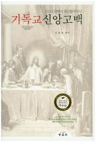 기독교신앙고백
