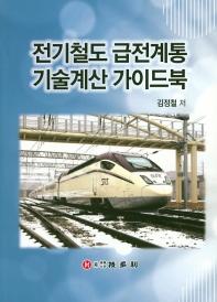 전기철도 급전계통 기술계산 가이드북