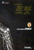아시모프 로봇 1