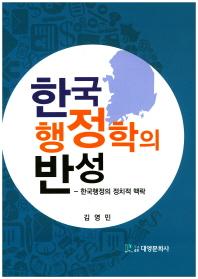한국 행정학의 반성