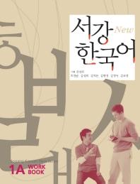 서강 한국어(New) 1A : W/B