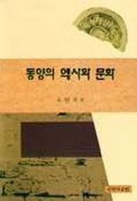 동양의 역사와 문화