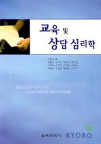 교육 및 상담심리학