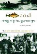 세계를 바꾼 어느 물고기의 역사