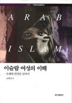 이슬람 여성의 이해: 오해와 편견을 넘어서