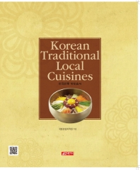 한국전통 향토음식(영어판)