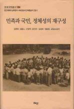 민족과 국민 정체성의 재구성