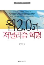 웹2.0과 저널리즘 혁명