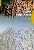 서방 미학사개론