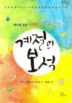 계절의 보석: 책으로 보는 KBS 싱싱일요일