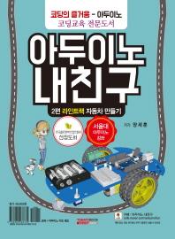 아두이노 내친구. 2: 라인트랙 자동차 만들기(키트 세트 포함)