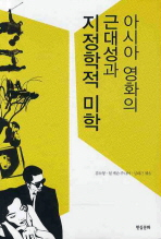 아시아 영화의 근대성과 지정학적 미학