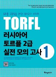 TORFL 러시아어 토르플 2급 실전 모의 고사. 1