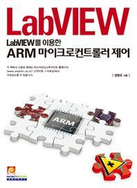 LabVIEW를 이용한 ARM 마이크로컨트롤러 제어