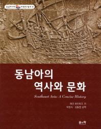 동남아의 역사와 문화