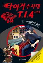 타이거 수사대 T I 4 시즌2. 4: 곤돌라의 유령