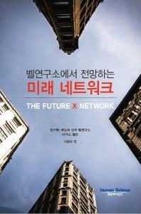 벨연구소에서 전망하는 미래 네트워크