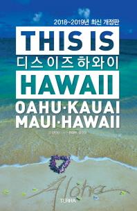 디스 이즈 하와이(This is Hawaii)(2018-2019)
