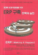 SCM 성과극대화를 위한 ERP 구축 전략과 실천