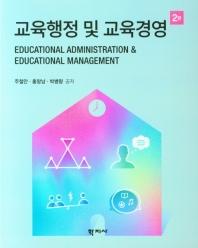교육행정 및 교육경영