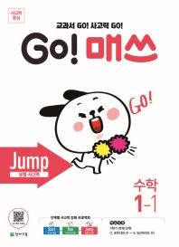 초등 수학 1-1(Jump 유형사고력)(2021)