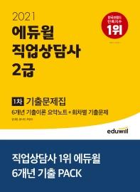 에듀윌 직업상담사 2급 1차 기출문제집(2021)