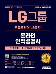 All-New LG그룹 온라인 인적성검사 단기완성 최신기출유형+모의고사 4회+무료동영상(LG특강)