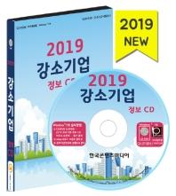 강소기업 정보(2019)