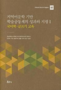 지역어문학 기반 학술공동체의 성과와 지평. 1: 국어학 글쓰기 교육