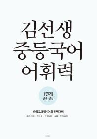 김선생 중등 국어 어휘력 1단계(중1-중3)