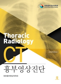 흉부영상진단 CT선