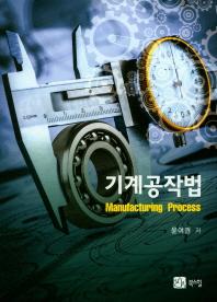 기계공작법