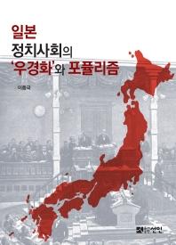 일본 정치사회의 '우경화'와 포퓰리즘