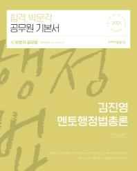 김진영 멘토행정법총론(2021)