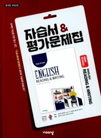 고등 영어 독해와 작문 자습서 평가문제집(2020)