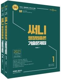 써니 행정법총론 기출문제집 세트(2021)