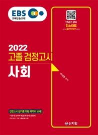 EBS 고졸 검정고시 사회(2022)