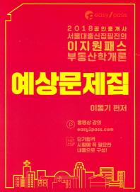 이지원패스 부동산학개론 예상문제집(2018)