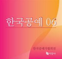 한국공예 06